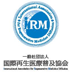 一般社団法人国際再生医療普及協会